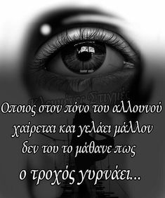 Greek Quotes, Crete, Picture Video, Inspirational Quotes, Pictures, Saints, Angel, Videos, Style