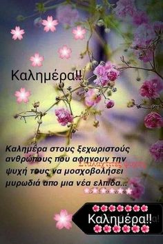 Good Morning Texts, Night Pictures, Greek Quotes, Good Vibes, Quote