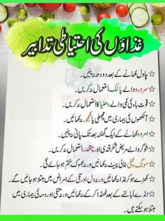 Islamic Messages, Islamic Quotes, Health Tips, Health Care, Baby Health, Health Remedies, Quran, Cooking Tips, Desi