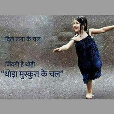 rahul Is Zindagi me ek cute Poudha gulmilrahihy Uski Bhaavanonse kudrath bi Aachry chakith hua! Rain Quotes In Hindi, Hindi Quotes On Life, Crazy Quotes, Girl Quotes, Best Quotes, Poetry Quotes, Rain Pictures, Gulzar Quotes, Zindagi Quotes