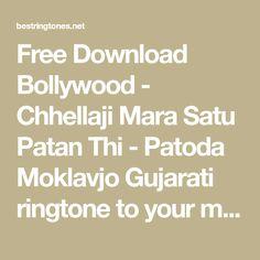 Free Download Bollywood - Chhellaji Mara Satu Patan Thi - Patoda Moklavjo Gujarati ringtone to your mobile phone. Download ringtone Chhellaji Mara Satu Patan Thi - Patoda Moklavjo Gujarati free, no any charge and high quality. Best Ringtones, Bollywood, Phone, Free, Telephone, Mobile Phones