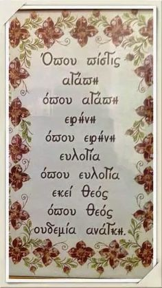 Λόγια (ΚΤ) Unique Quotes, Life Guide, Big Words, Sunday School Crafts, Greek Quotes, My Prayer, Gods Love, Picture Quotes, Christianity