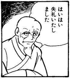 はいはい Manga Illustration, Manga Games, Funny Comics, Troll, Manga Anime, Romance, Stamp, Cartoon, Yokoyama