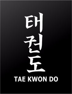 Tae Kwon Do Lettering Vinyl Decal Sticker. Single color / no background. The surface you apply your decal to will be the background. Taekwondo Tattoo, Taekwondo Quotes, Martial Arts Humor, Korean Martial Arts, Korean Taekwondo, Taekwondo Techniques, Korean Letters, Asian Wallpaper, Mom Jokes