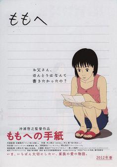 """Lettre à Momo (MOMO E NO TEGAMI / A letter to Momo). Un film d'animation japonais traitant de la perte d'un être cher, avec la présence de curieux et facétieux """"yōkai""""… #LettreaMomo #Cinema #Animation #Japon"""