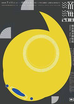 多摩美術大学|卒業制作優秀作品集|グラフィックデザイン学科|蒲谷 杏里 Tiger Illustration, Graphic Illustration, Japanese Tiger, G Words, Japan Design, Media Design, Cool Designs, Advertising, Graphic Design