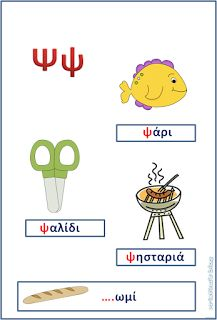 xristina's blog : Ένα μικρό βιβλίο για το αλφάβητο Greek Language, Speech And Language, Learn Greek, Educational Activities, Learn To Read, Speech Therapy, Fun Learning, Kids Playing, Coloring Pages
