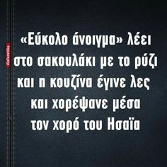 Προσοχή!!! Το ρύζι γλιστράει!!! Χα χα χα........... Greek Memes, Funny Greek Quotes, Funny Picture Quotes, Funny Quotes, Funny Statuses, Funny Phrases, Clever Quotes, Funny Times, Try Not To Laugh