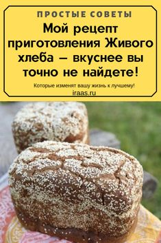 Brazilian Crochet And Handicraft Bread Recipes, Cooking Recipes, Healthy Recipes, Khachapuri Recipe, Bread And Pastries, Good Pizza, Russian Recipes, Healthy Appetizers, Saveur