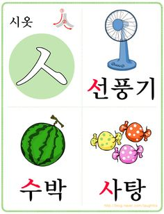 Imagen Korean Words Learning, Korean Language Learning, Korean Handwriting, Korean Slang, Korean Alphabet, Korean Lessons, Korean Products, Learn Korean, Instagram Quotes
