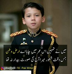 Pakistan Defence, Pakistan Armed Forces, Pakistan Army, Army Poetry, Love You Cute, Army Love, Imran Khan, Writer, Abs