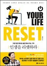 [예약판매] 인생을 리셋하라