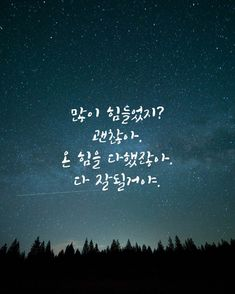 Wise Quotes, Famous Quotes, Book Quotes, Quotes To Live By, Inspirational Quotes, Cool Words, Wise Words, Korean Quotes, Learn Korean