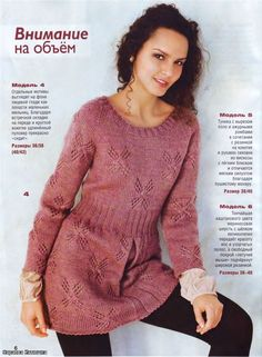 женские модели спицами | Записи в рубрике женские модели спицами | Мой Дневник : LiveInternet - Российский Сервис Онлайн-Дневников