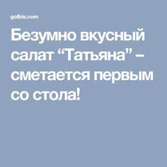 """Безумно вкусный салат """"Татьяна"""" – сметается первым со стола!"""