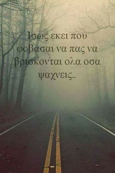 Greek quotes Unique Quotes, Inspirational Quotes, Mood Quotes, Life Quotes, Greece Quotes, Greek Words, Just Smile, Love Words, Picture Quotes
