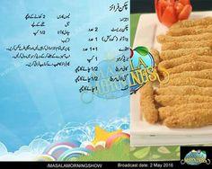Chicken fries Cooking Recipes In Urdu, Chef Recipes, Snack Recipes, Cooking Tips, Baking Recipes, Steam Chicken Recipe, Chicken Recipes, Shireen Anwar Recipes, Ramzan Recipe