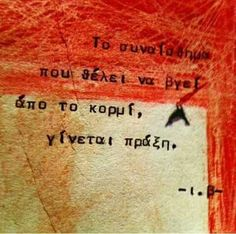 Greek quotes All Quotes, Greek Quotes, Poetry Quotes, Favorite Quotes, Philosophy, Texts, Lyrics, Thoughts, Feelings