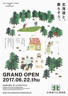 Poster Layout, Dm Poster, Graphic Design Posters, Graphic Design Illustration, Street Art Graffiti, Book Design, Cover Design, Japanese Poster, Japanese Graphic Design