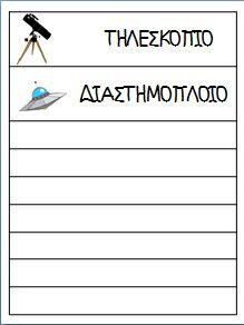 Πινακας αναφοράς για τους πλανήτες και το διαστημα για το νηπιαγωγείο Earth From Space, Space Crafts, Solar System, Worksheets, Planets, Greek, Letters, Education, Math