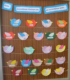 ....5ο Νηπιαγωγείο Σερρών: Ελάτε να ανοίξουμε τα φτερά μας............ Classroom Charts, Classroom Board, Classroom Displays, Preschool Classroom, Classroom Decor, Preschool Activities, Birthday Tree, Birthday Board, Class Decoration