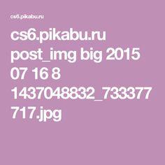 cs6.pikabu.ru post_img big 2015 07 16 8 1437048832_733377717.jpg