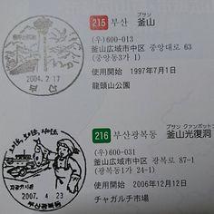 I don't have even Japanese postmark book but I bought Korean postmark book 😆😆😆 Hope I go to Korea in this autumn🍁🍂 10月にまた韓国行きたいという希望を込めて、韓国の風景印の本を買った。日本の風景印の本でさえ持ってないというのに。  #postcrossing #porstmark #porstmarks #Koreanporstmark #風景印 #韓国の風景印 #韓国 #韓国行きたい。
