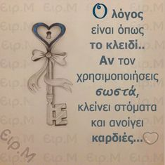 Happy Name Day, Greek Quotes, Favorite Quotes, Place Card Holders, Wisdom, Letters, Words, Life, Lettering