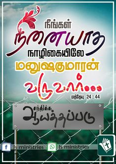 Bible Words In Tamil, Bible Words Images, Bible Quotes, Bible Verses, Peace Bible Verse, Open Bible, Jesus Photo, Flower Wallpaper, Word Of God