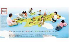 新潟未来地図[新聞広告] |adhouse public - アドハウスパブリック