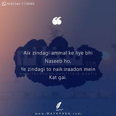 Shyari Quotes, Sufi Quotes, Hindi Quotes, Qoutes, Best Urdu Poetry Images, Love Poetry Urdu, Poetry Daily, Poetry Lines, Comfort Quotes