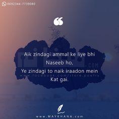 Bio Quotes, Sufi Quotes, Jokes Quotes, Best Urdu Poetry Images, Love Poetry Urdu, Rhyming Poems, Comfort Quotes, Poetry Lines, Urdu Love Words