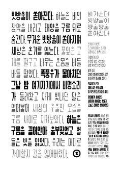 레터링웍스 - 디지털 아트 · 브랜딩/편집, 디지털 아트, 브랜딩/편집, 그래픽 디자인, 타이포그래피 Calligraphy Fonts, Typography Poster, Lettering, Graphic Design Tips, Logo Design, Typo Poster, Typographic Design, Editorial Design, Word Art