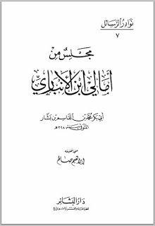 مكتبة لسان العرب: مجلس من أمالي - أبو بكر ابن الأنباري - ت صالح -( د...