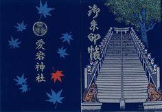 東京愛宕神社の御朱印帳