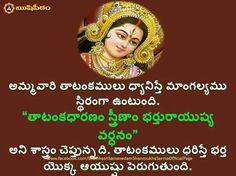 Pooja Mandir, Sanskrit Mantra, Devotional Quotes, Durga Goddess, Rangoli Designs, Hinduism, Telugu, Indian Jewelry, Poems