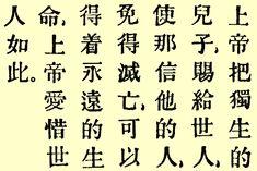 A figura mostra o mesmo texto em caracteres chineses e dialeto de Nanjing na linguagem coloquial Kuoyu.