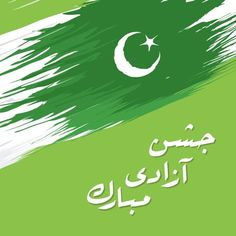 Pakistan Happy Independence Day PNG and Vector Happy Independence Day Pakistan, Independence Day Status, Independence Day Background, Indian Independence Day, 14 August Pics, 14 August Dpz, August Pictures, 23 March
