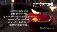 Diwali Poem in Hindi : दिवाली पर हिंदी कविता Diwali Poem, Diwali Festival, Birthday Candles, Poems, Poetry, Verses, Poem
