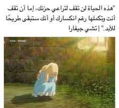 Book Qoutes, Words Quotes, Life Quotes, Wisdom Quotes, Photo Quotes, Picture Quotes, Arabic Proverb, Vie Motivation, Cute Love Images