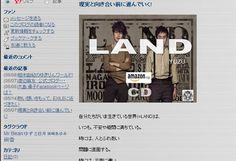 ゆず「LAND」は、現実と向き合い 前に進んでいくをテーマにした作品!