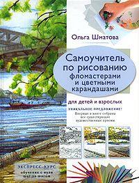Rozetka.ua | Самоучитель по рисованию фломастерами и цветными карандашами для…