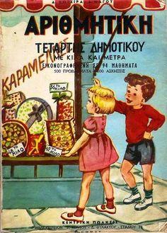 Αποτέλεσμα εικόνας για εξωφυλλα παλιων σχολικων βιβλιων School Days, Old School, Retro Ads, I Love Books, Vintage Posters, Greece, Childhood, Memories, History