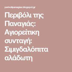 Περιβόλι της Παναγιάς: Αγιορείτικη συνταγή: Σιμιγδαλόπιτα αλάδωτη