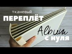 Скрапбукинг альбом: ПРОШИТЫЙ ТКАНЕВЫЙ ПЕРЕПЛЁТ / мастер-класс - YouTube