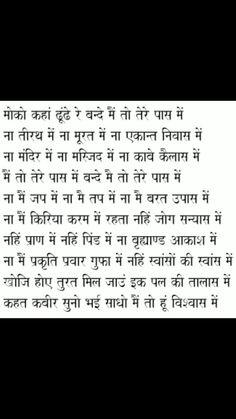 Hindi Apj Quotes, Some Quotes, Motivational Quotes, Inspirational Quotes, Unique Quotes, Amazing Quotes, Kabir Quotes, Indian Quotes, Magic Words