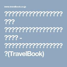 【ハワイ】オアフ島で食事をとるならココ! 地元グルメを楽しめるシーン別レストラン7軒 - おすすめ旅行を探すならトラベルブック(TravelBook)