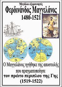 Οι καρτέλες περιέχουν βασικές πληροφορίες για τα πρόσωπα και τα γεγονότα που παρουσιάζονται στο μάθημα της Ιστορίας των Νεότερων χρόνων... World History, Projects To Try, Chart, Blog, Blogging, History Of The World