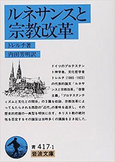 ルネサンスと宗教改革 (岩波文庫) | エルンスト トレルチ, Ernst Troeltsch, 内田 芳明 |本 | 通販 | Amazon