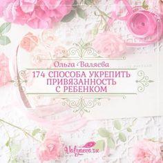 174 способа укрепить привязанность с ребенком — Предназначение быть Женщиной – Ольга Валяева и Алексей Валяев